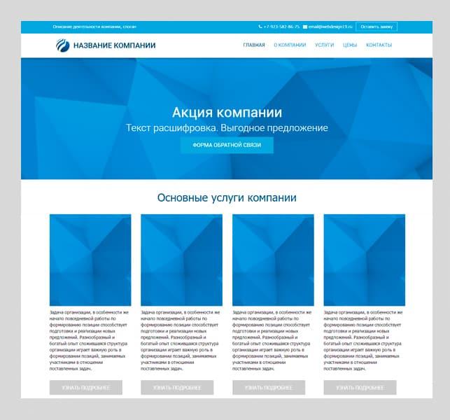 Продвижение сайта абакан программа xrumer отзывы
